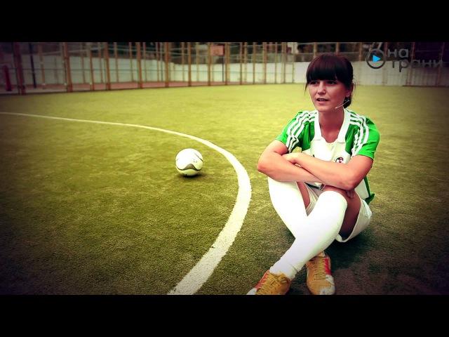 Алина Горобец - Есть что-то важнее футбола