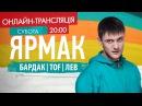 Стольный Град - Зеленый театр (Киев 24.05)