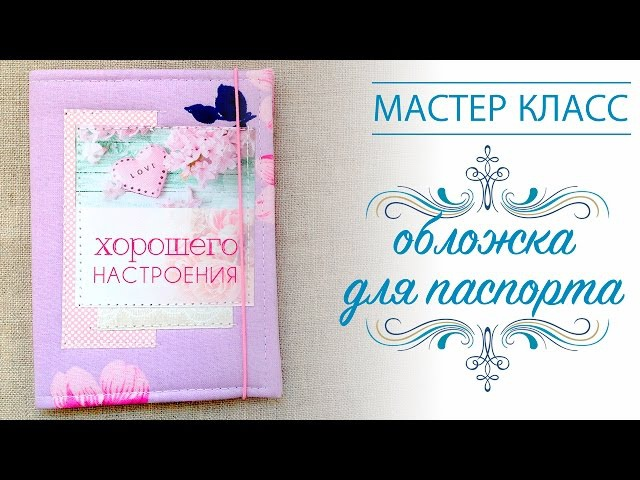 Мастер класс: мягкая обложка для паспорта / DIY tutorial Passport Cover (holder)