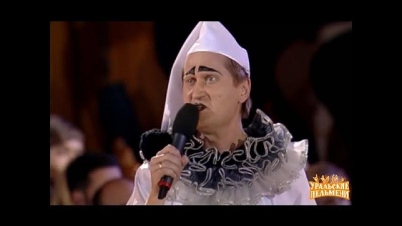 Песня НаноНина - Наноконцерт - Уральские пельмени