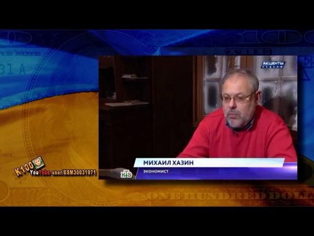 ХАЗИН Дефолт Украины подорвет основы международной финансовой системы 20 12 2015