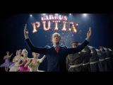Путтен - кретин - хохма! Klemen Slakonja as Vladimir Putin - Putin, Putout (The Unofficial 2018 FIFA World Cup Russia Song)