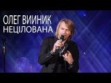 Олег Винник - Нецлована LIVE