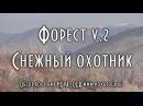 Форест v.2 Костюм для охоты. Детальный обзор