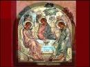 Поздравление с праздником Святой Троицы.
