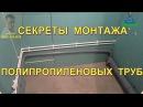 Секреты монтажа полипропиленовых труб Мастер класс для новичков
