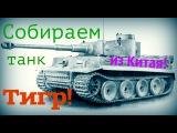Собираем танк Тигр (Tiger)! Посылка из Китая с Aliexpress