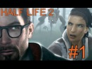 Прохождение Half Life 2 с Карном Часть 1