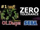 OLDыри - Zero Tolerance #1