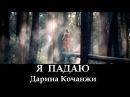 "Дарина Кочанжи ""Я Падаю В Руки Твои"" Darina Kochanzhi (клип)"
