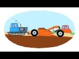 Мультик-Раскраска. Мультфильм про трактора. Учим цвета. Необычные тракторы (часть 1) - Видео Dailymotion