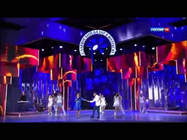 Ядвига Поплавская и Александр Тихонович Славянский базар 14 07 2014