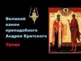 Канон преподобного Андрея Критского - Среда - Canon of St Andrew