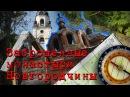 МИСТИЧЕСКАЯ привлекательность заброшенных монастырей Новгородской области