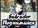 Vlad Vien - Поднимайся OST Чёрная молния (acoustic cover Salvador)