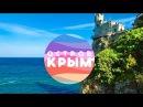 Остров Крым 18 От Коктебеля до Арабатской косы HD