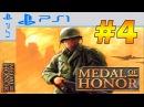 Прохождение Medal of Honor PS 4 Атака непреступного форта Шмерцена