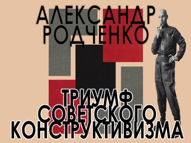 А. Родченко. Триумф советского конструктивизма. Москва-Париж 1925. Moscou-Paris. Arts Décoratifs
