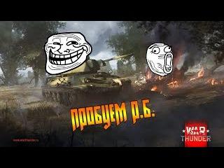ПРОБУЕМ РБ War Thunder с псом PS4 #16 18+