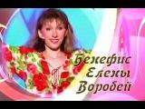 Елена Воробей Бенефис Юмор