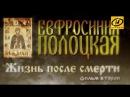 Обратный отсчёт Евфросиния Полоцкая Жизнь после смерти Фильм второй