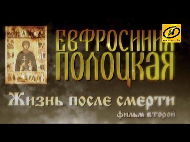 Обратный отсчёт. «Евфросиния Полоцкая. Жизнь после смерти». Фильм второй