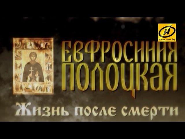 Обратный отсчёт. «Евфросиния Полоцкая. Жизнь после смерти». Фильм первый