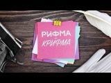 Рифма  крифма - Баста