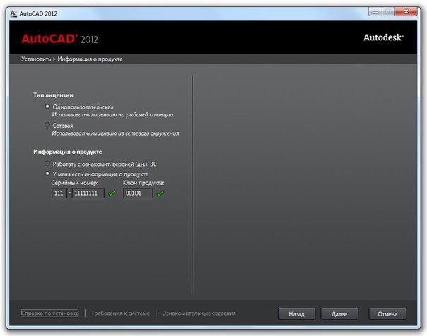 лицензионный ключ для Autocad 2013 бесплатно - фото 3