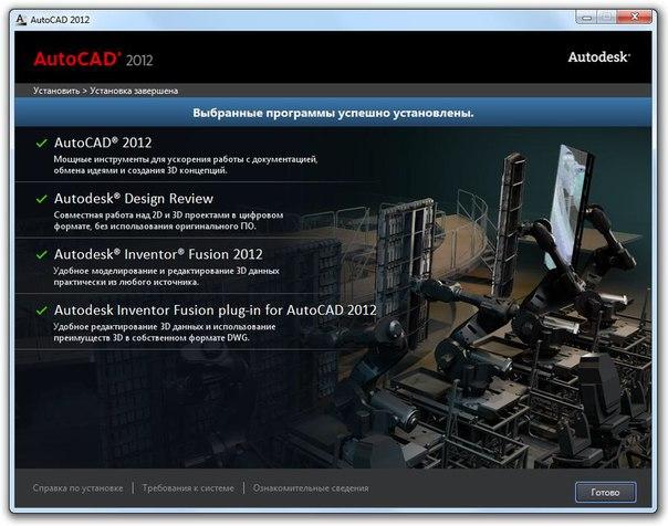 установка Autocad 2012 - фото 3