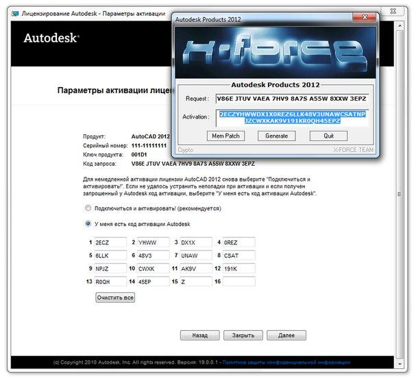 лицензионный ключ для Autocad 2013 бесплатно - фото 11