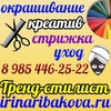 Парикмахер Ирина Рыбакова   Москва м. Лубянка