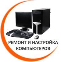 Дмитрий Компьютер