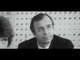 Дневник директора школы. (1975).