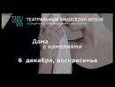 Балет ДАМА С КАМЕЛИЯМИ смотрите в КРИСТАЛЛЕ 6 декабря (прямая трансляция)