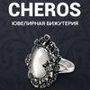 Мужские украшения и бижутерия Cheros