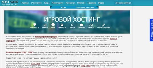 Хостинги для samp серверов российское общество травматологов и ортопедов сайт