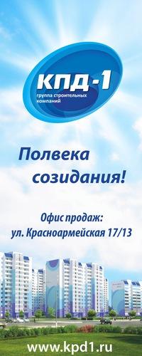 кпд 1 ульяновск руководство - фото 7