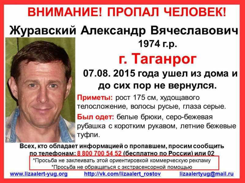 В Таганроге разыскивают Александра Журавского, пропавшего 7 августа