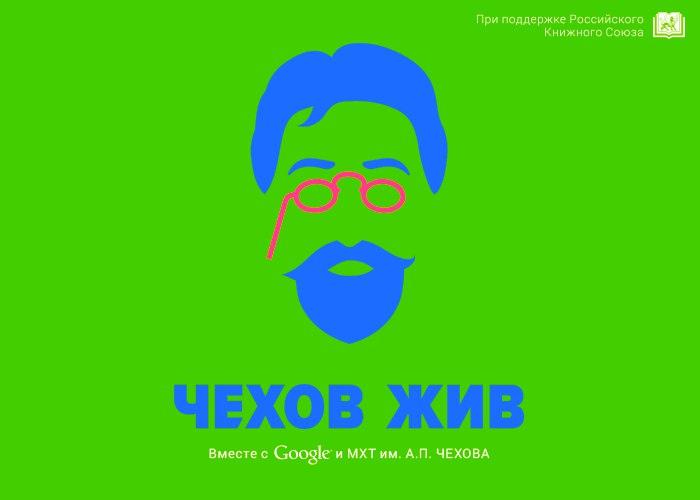 «Чехов Жив»: Таганрог станет площадкой для онлайн-чтений