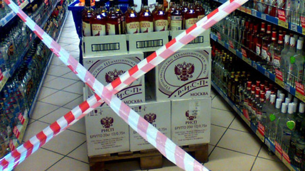 1 сентября в Таганроге будет запрещена продажа алкоголя