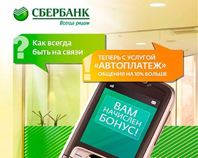 Сбербанк и Билайн запустили акцию «10% за автоплатеж»