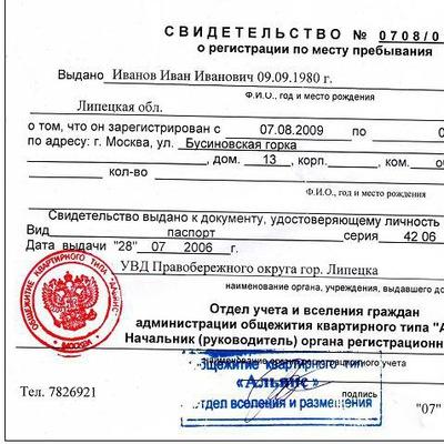 Нужна временная регистрация в ленинском районе мфц москва регистрация иностранных граждан