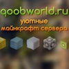 qoobworld.ru - уютные майнкрафт сервера с модами