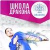 Школа танцев Дракона Москва