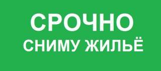 Срочно Снимем жилье в кузоватово для 2-х сотрудников,с 8февраля по 12 февраля (в районе переулка Красноармейский)