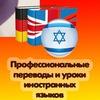 ПЕРЕВОДЧИК/РЕПЕТИТОР АНГЛИЙСКИЙ, НЕМЕЦКИЙ, ИВРИТ