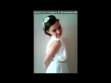 «Мои фото» под музыку Sanna Nielsen - Undo. Picrolla