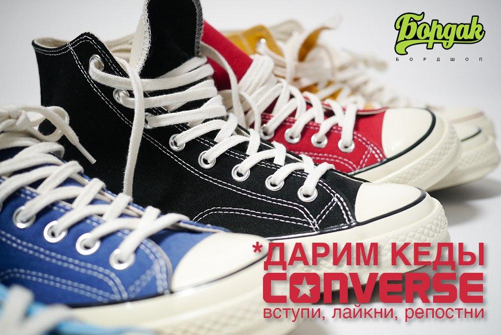 Дарим кеды Converse