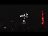 Ani*Kuri 15 / Пятнадцать Творцов Аниме [OVA]